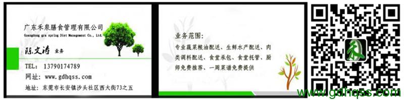 大中型企业工厂蔬菜配送食堂承包